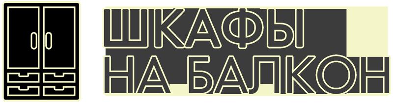 Заказать встроенный шкаф на балкон в Москве